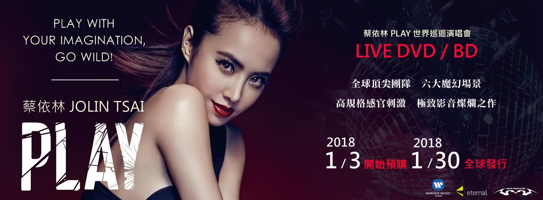 [商品][01-30] 蔡依林《Play世界巡迴演唱會 LIVE》DVD,蔡依林國際歌友會Jolin's Fans Club
