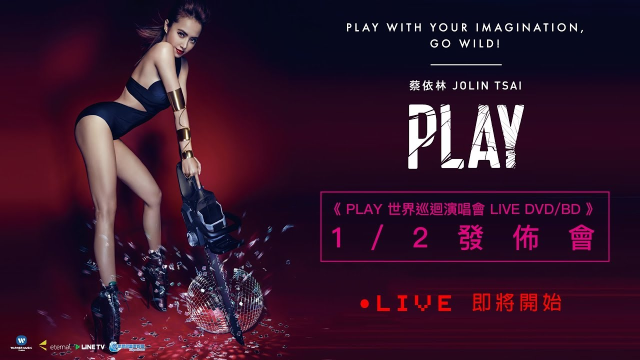 [行程][01-02] 《Play世界巡迴演唱會Live DVD/BD》發佈會,蔡依林國際歌友會Jolin's Fans Club