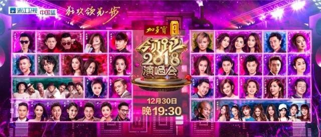 [預告][12-30] 浙江衛視領跑2018演唱會,蔡依林國際歌友會Jolin's Fans Club