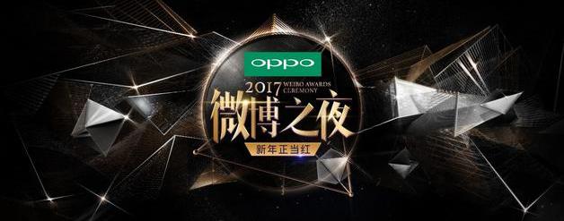 [預告][01-18] 2017微博之夜線上直播,蔡依林國際歌友會Jolin's Fans Club